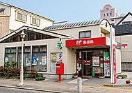 今治北日吉郵便局 約820m(徒歩11分)