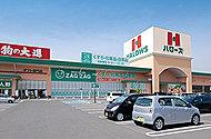 ハローズ神辺モール店 約570m(徒歩8分)