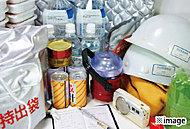 日常を安心して過ごす為の備え、万が一の非常時を考えた備蓄設備。