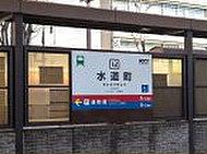水道町電停 約490m(徒歩7分)