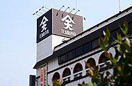 天満屋倉敷店 約510m(徒歩7分)