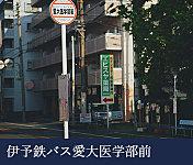 伊予鉄バス愛大医学部前 約110m(徒歩2分)