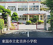 東温市立北吉井小学校 約180m(徒歩3分)