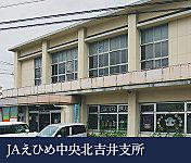 JAえひめ中央北吉井支所 約500m(徒歩7分)