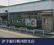 伊予銀行横河原支店 約640m(徒歩8分)