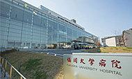福岡大学病院 約1,300m(徒歩17分)
