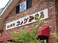 コメダ珈琲店松江学園店 約520m(徒歩7分)