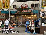 ひろめ市場 約290m(徒歩4分)
