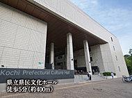 県立県民文化ホール 約400m(徒歩5分)