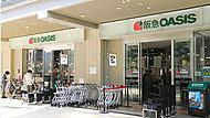 阪急オアシス千里中央店 約1,050m(徒歩14分)