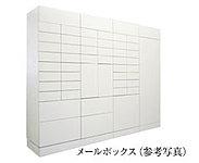 壁と一体化して見える、デザイン性に優れたメールボックス一体型・宅配ボックス「フルタイムロッカー+P」を設置。