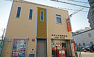 神戸山本通郵便局 約250m(徒歩4分)
