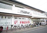 フレスコSAGA店 約600m(徒歩8分)
