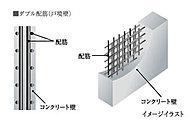 鉄筋の組み上げ精度を高め、耐久性及び乾燥収縮のひび割れを極力抑止するダブル千鳥配筋(またはダブル配筋)を、戸境壁にはダブル配筋を採用しました
