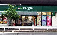 マルエツ東中山店 約510m(徒歩7分)
