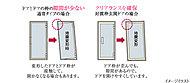 玄関には揺れによる建物の歪みに対応し、万が一の際にも開閉できるように配慮した対震ドア枠を採用しています。