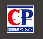 警察庁・国土交通省の指針に基づく愛知県の認定基準をクリア。「防犯優良マンション」(設計段階適合)