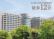 名古屋大学 医学部附属病院 約950m(徒歩12分)