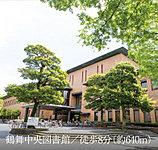 鶴舞中央図書館 約640m(徒歩8分)