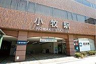 名鉄小牧線「小牧」駅 約320m(徒歩4分)