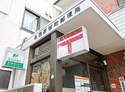 各務原桜町郵便局 約290m(徒歩4分)