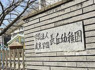 長丘幼稚園 約540m(徒歩7分)