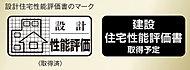 「グローベル川崎 ミッドスクエア」は2つの「住宅性能評価書」付きです。