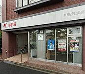 京都西七条郵便局 約200m(徒歩3分)