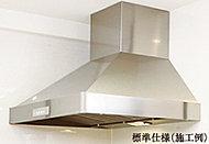料理の気になる匂いを残さない大型レンジフード。ステンレス製のシンプルなデザインでお手入れも簡単です。