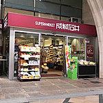 スーバーマーケット成城石井 約840m(徒歩11分)