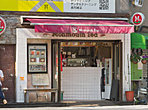 モンマスティー千駄ヶ谷店 約660m(徒歩9分)