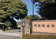 明治記念館 約940m(徒歩12分)