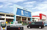 ホームプラザナフコ時津店 約2,320m(自動車4分)