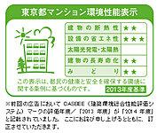 東京都が制定したマンションの環境への負荷の低減を図ることを目的とした制度で、省エネ・居住性など5項目を評価するシステムです。