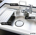 大型サイズのシンクには騒音を低減する制振構造を採用。まな板たてや、野菜、食器の水切プレートも標準装備しました。