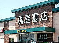 蔦屋書店 太田店 約1,390m(徒歩18分)