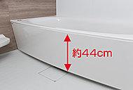 浴槽の出入りが楽にできるようにまたぎ高を約44cmに設定。浴槽底面にはノンスリップ加工も施しています。