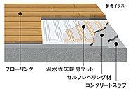 床面からのふく射熱で、足元から暖める温水式床暖房を、リビング・ダイニングに設置。