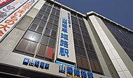 山陽電鉄「山陽姫路」駅 約570m(徒歩8分)