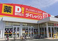 ダイレックス九品寺店 約40m(徒歩1分)