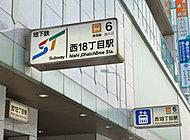 地下鉄東西線「西18丁目」駅6番出入口 約160m(徒歩2分)※1
