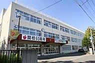 札幌市立美園小学校 約450m(徒歩6分)