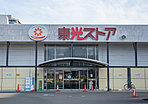 東光ストア行啓通店 約140m(徒歩2分)