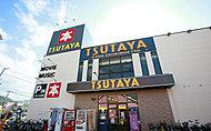 TSUTAYA宮の森店 約390m(徒歩5分)