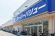 スーパーバリュー朝霞泉水店 約320m(徒歩4分)