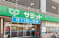 サミットストア朝霞台店 約1,060m(徒歩14分)