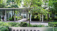 相模原市博物館 約3,400m(車6分)