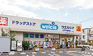 ウエルシア江戸川篠崎店 約270m(徒歩4分)