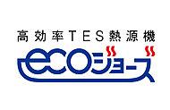エコジョーズは、省エネなガス温水システムを実現する地球環境にも家計にもやさしい熱源機です。