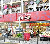 スーパーオオゼキ八幡山店 約980m(徒歩13分)